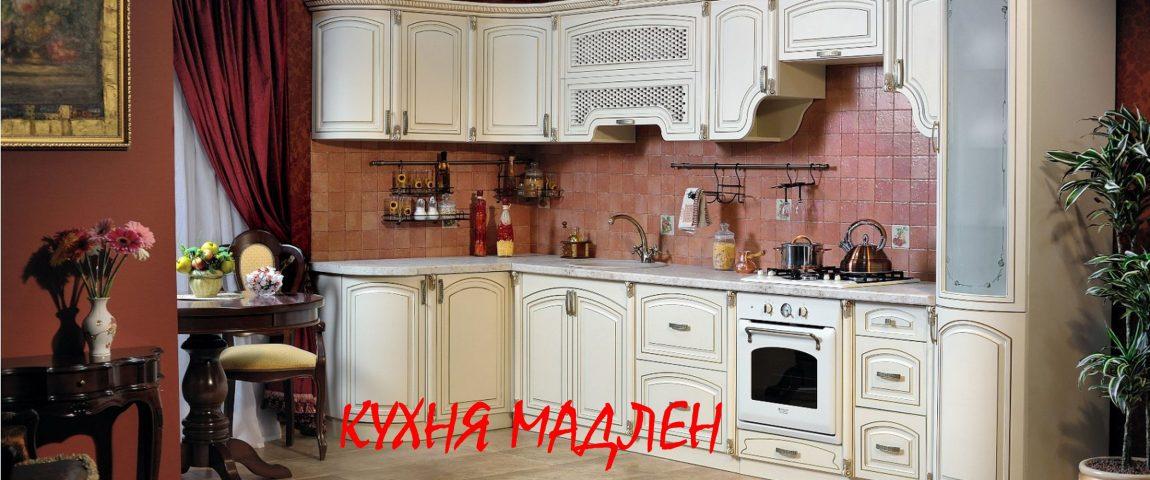 Кухня мадлен 2500х1350!!